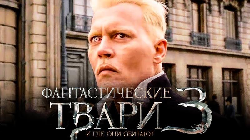 Фантастические твари и где они обитают 3 Обзор Трейлер 2 на русском
