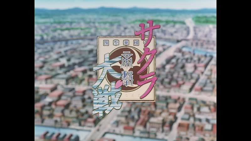 Sakura Taisen Ouka Kenran op