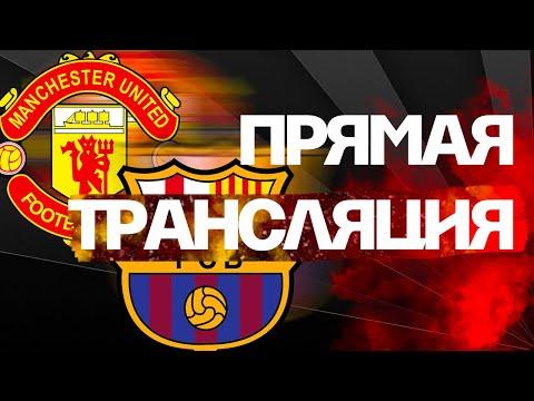 Вулверхэмптон - Манчестер Юнайтед / Кальяри - Ювентус / Вильярреал - Барселона / Прямая трансляция