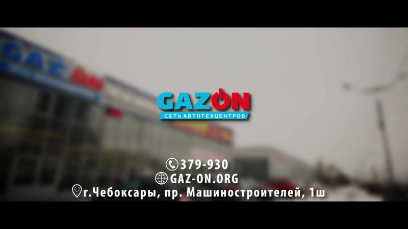 Gaz-On