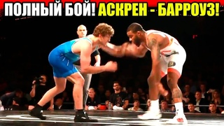 БЕН АСКРЕН ПРОТИВ ДЖОРДАНА БАРРОУЗА (Олимпийский чемпион)! ПОЛНЫЙ БОЙ! (ВИДЕО) БОРЬБА