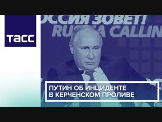 Путин об инциденте в Керченском проливе