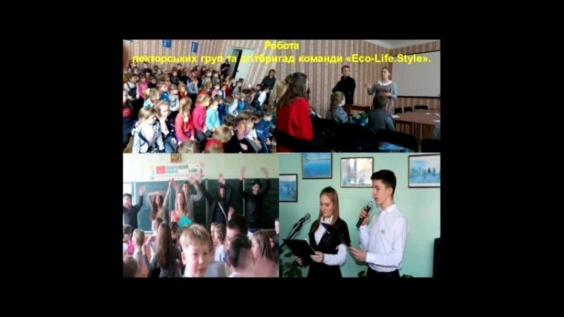 Балаклійська ЗШ І ІІІ ступенів №2 проект Zero Waste School