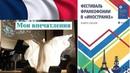 День франкофонии в Москве 2019, библиотека им. Рудомино