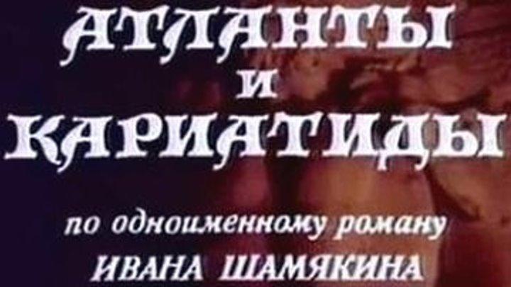Атланты и кариатиды (1980) 1-4 серии