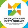 Комитет по молодежной политике г. Екатеринбурга