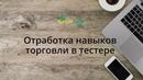 Форекс вебинар Отработка навыков торговли в тестере. 13.12.18