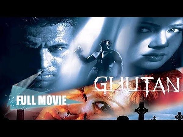 Индийский фильм Месть Ghutan 2007 Тарун Арора Пуджа Бхарти Хина Таслим Ариян Ваид