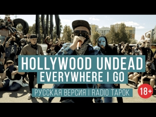 Hollywood undead everywhere i go (cover by radio tapok | на русском)