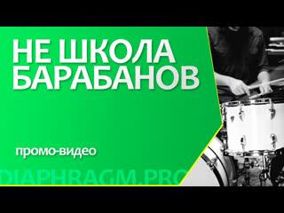 Не школа барабанов | Калининград
