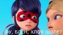 Леди Банка и Супер Шпрот CRACK 6