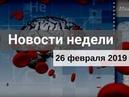 Медвестник ТВ Новости недели №152 от 26 02 2019