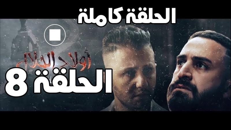 Wlad Hlal - Episode 08   Ramdan 2019   أولاد الحلال - الحلقة 8 الثامنة