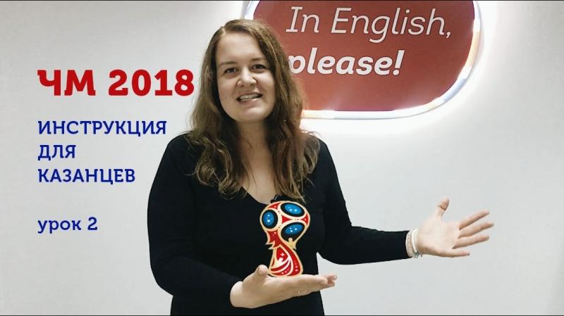 ЧМ 2018 Инструкция казанцам УРОК 2
