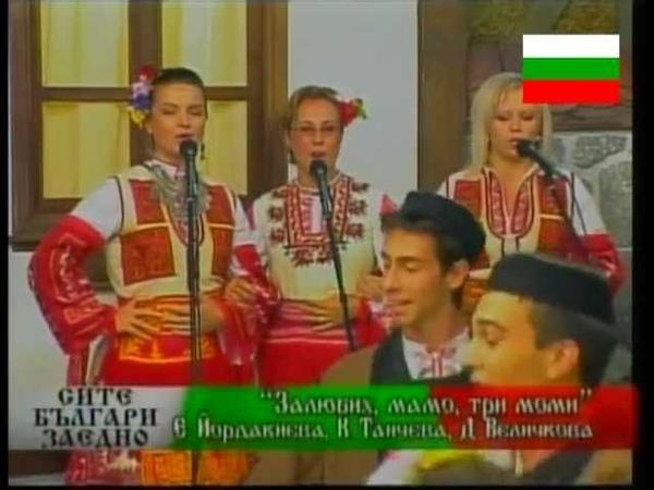 Залюбих мамо три моми К Танчева Ел Йордакиева Д Величкова