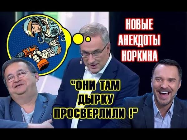 Норкин Анекдоты Слушать Онлайн Бесплатно Новые