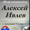 25/10 Алексей Ивлев➤Клуб BIGBEN➤Авторский вечер