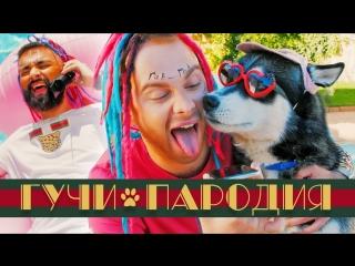 Премьера! ТИМАТИ feat. ЕГОР КРИД - ГУЧИ (ПАРОДИЯ) ft.и