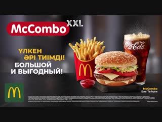 Mccombo xxl