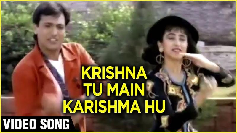 Krishna Ki Hai Karishma Tu Video Song | Prem Shakti | Govinda, Karishma Kapoor | Raam Laxman