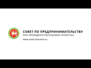 XII расширенное заседание Совета по предпринимательству при Президенте РТ