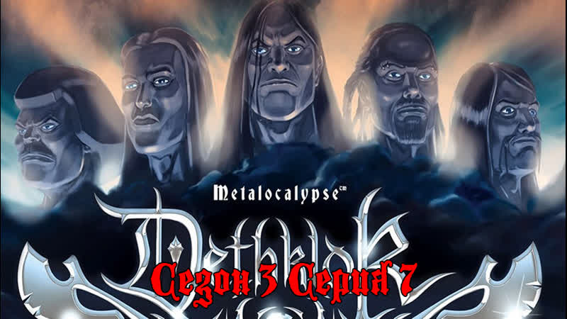 Metalocalypse 3x07 Dethsiduals Металлопокалипсис Дэтгонорар Сезон 3 серия 07