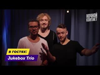 Jukebox trio и sabi miss в гостях у шоу «ночной контакт»