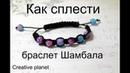 Как сплести браслет шамбала How to make bracelet shamballa
