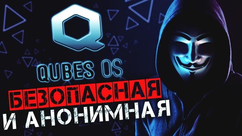Qubes самая анонимная и безопасная операционная система ▲
