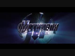 Мстители 4: Финал  Русский тизер-трейлер (2019)