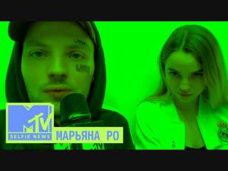 Mtv selfie news: марьяна ро