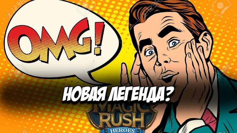 Новая легенда OVID Magic Rush Heroes