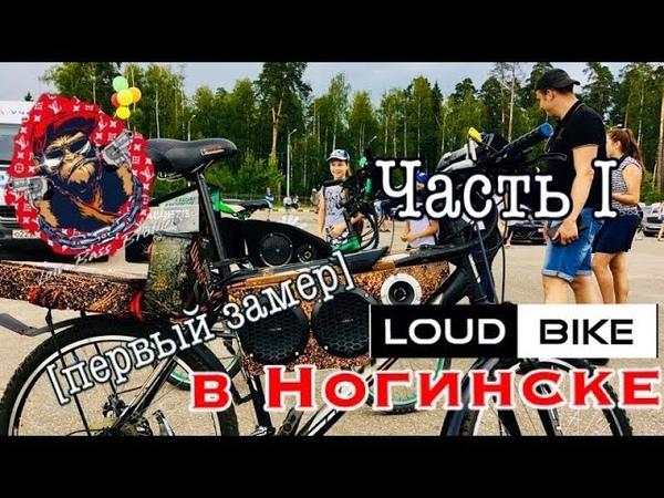 LOUD BIKE в Ногинске (Часть 1) / PSS Bass Fest, Low Bass Brothers, Замеры велозвука...
