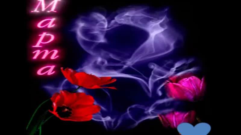 Ochen krasivoe video pozdravlenie s 8 marta pozdravlenie lyubimoj zheny
