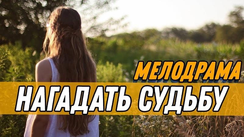 ПРЕКРАСНАЯ ПРЕМЬЕРА 2019 НАГАДАТЬ СУДЬБУ Русские мелодрамы новинки 2019