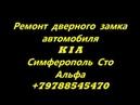 Kia Carens ремонт замка двери водителя Симферополь 79788545470