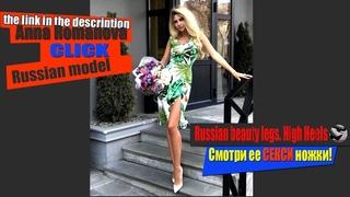 high heels Russian women take care of you |pin-up|softcore |Sexy model |neylon |beautyleg