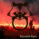 Мамайчик Projeckt - Минус на Underground Instrumental Hip-Hop for Dummies