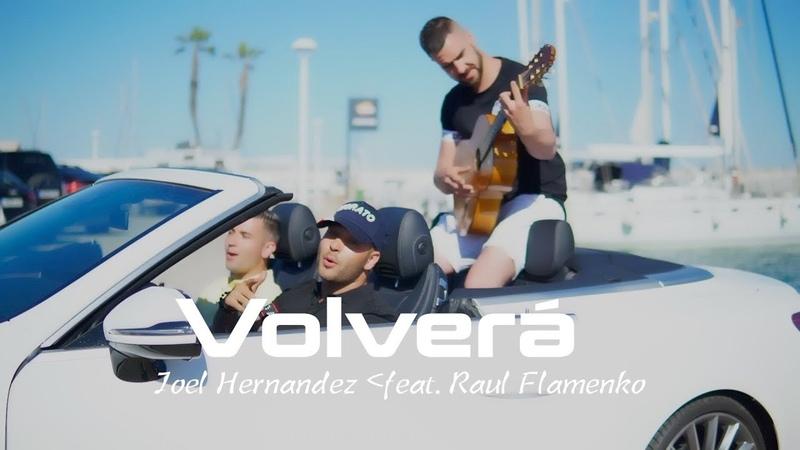 VOLVERÁ Joel Hernandez Feat Raul Flamenko (Videoclip Oficial)