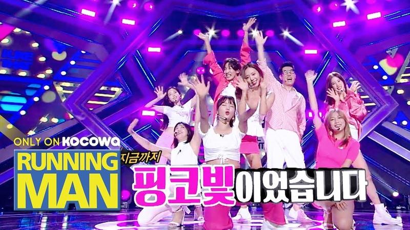 Party by Pink Nose Light (Apink Ji Seok Jin) [Running Man Ep 468]