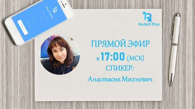 Вебинар платформы RX Plus от 17.09.2019 спикер Анастасия Михневич
