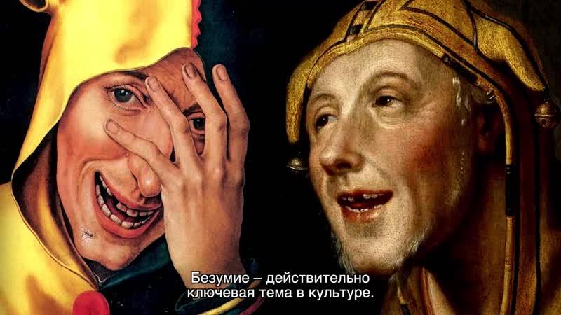 Разум искусство l Босх, Гойя, Ван Гог, Мунк, Дали, Блейк