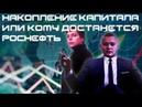 Стрим О Комолова с Р Абдуловым Накопление капитала или кому достанется Роснефть Часть 1