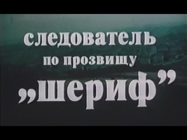 Следователь по прозвищу Шериф (Франция, 1976) советский дубляж без вставок закадрового перевода