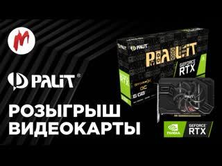 Итоги розыгрыша видеокарты Palit GeForce RTX 2060 на 6 ГБ