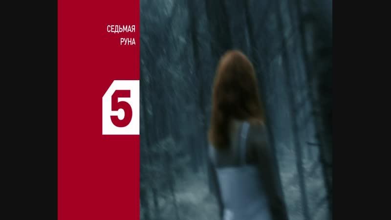 Седьмая руна смотрите на Пятом канале 15