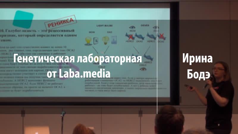 Генетическая лабораторная от Laba.media | Ирина Бодэ | Парсек 2019