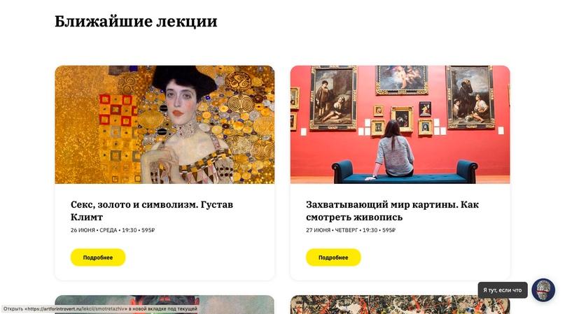 100+ заявок в день на лекции по искусству в Питере. Кейс, изображение №16