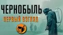 ЧЕРНОБЫЛЬ CHERNOBYL МНЕНИЕ О СЕРИАЛЕ