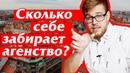 Агенства наживаются на работниках На чем зарабатывают агентства в Польше
